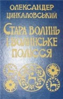 Книга Стара Волинь і Волинське Полісся том1
