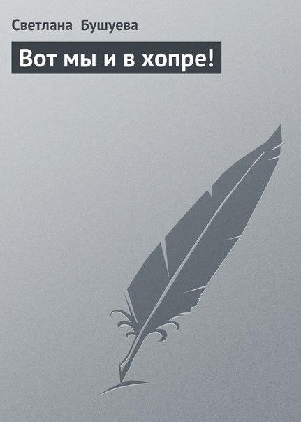 Книга Бушуева Светлана - Вот мы и в хопре!