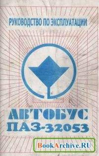 Книга Автобус ПАЗ-32053. Руководство по эксплуатации.