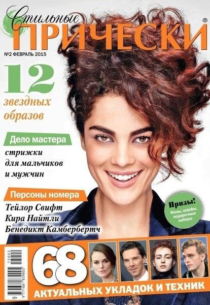 журнал Стильные прически №2 (февраль 2015)