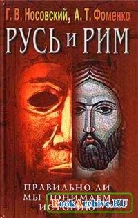 Русь и Рим. Том 4. Правильно ли мы понимаем историю. Русско-ордынская империя и Библия.