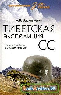 Книга Тибетская экспедиция СС. Правда о тайном немецком проекте.