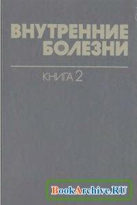 Книга Внутренние болезни Книга-2.