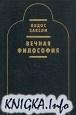 Книга Вечная философия