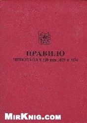 Книга Правило Минобацач 120 mm М75 и М74