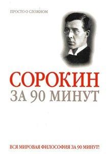 Книга Питирим Сорокин за 90 минут
