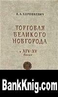 Книга Торговля Великого Новгорода с Прибалтикой и Западной Европой в XIV-XV веках