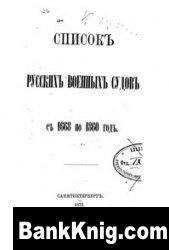 Книга Списокъ русскихъ военныхъ судовъ съ 1668 по 1860 годъ