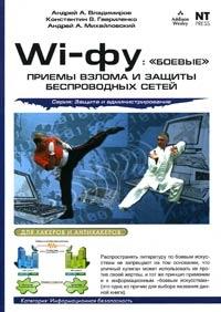Книга Wi-фу: боевые приемы взлома и защиты беспроводных сетей