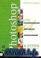 Книга Ретуширование и обработка изображений в Photoshop