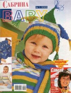 Сабрина Baby №1 2005