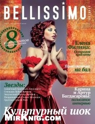Журнал Bellissimo - Март 2011