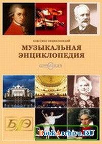 Книга Музыкальная энциклопедия.