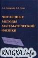 Книга Численные методы математической физики