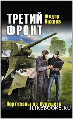 Книга Вихрев Федор - Третий фронт. Партизаны из будущего