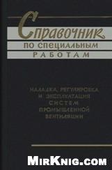 Справочник по специальным работам