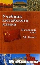 Книга Учебник китайского языка. Начальный курс