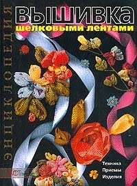 Журнал Журнал Вышивка шелковыми лентами.Энциклопедия