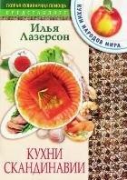 Книга Кухни Скандинавии