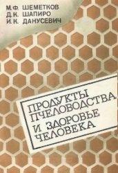 Книга Продукты пчеловодства и здоровье человека
