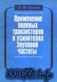 Книга Применение полевых транзисторов в усилителях звуковой частоты