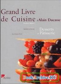 Книга Grand Livre de Cuisine dAlain Ducasse : Desserts et patisserie