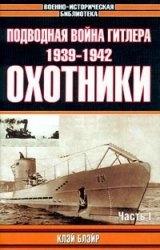 ��������� ����� �������. 1939-1942. ��������