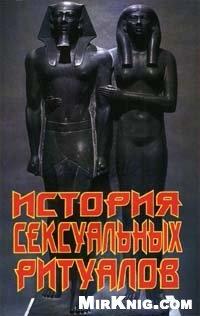 Книга История сексуальных ритуалов