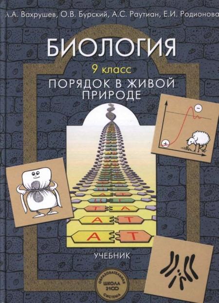 Книга Учебник Биология 9 класс Вахрушев А.А.