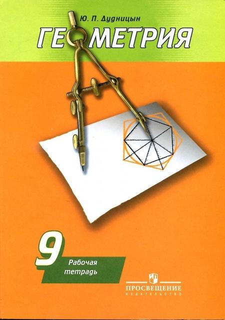 Книга Геометрия 9 класс Рабочая тетрадь