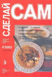 Журнал Сделай сам №4 2003 (Знание)