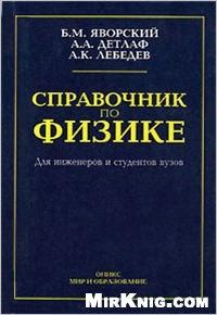 Книга Справочник по физике Для инженеров и студентов Вузов