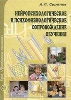 Книга Нейропсихологическое и психофизиологическое сопровождение обучения