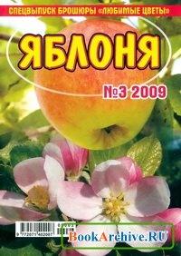 """Журнал Спецвыпуск """"Любимые цветы"""" №3 2009. Яблоня"""