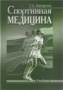 Книга Спортивная медицина