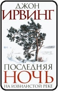 Книга «Последняя ночь на Извилистой реке»