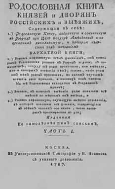 Книга Родословная книга князей и дворян российских и выезжих