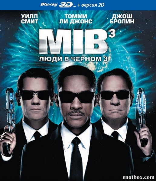 Люди в черном 3 / Men in Black III (2012/BDRip/HDRip/3D)