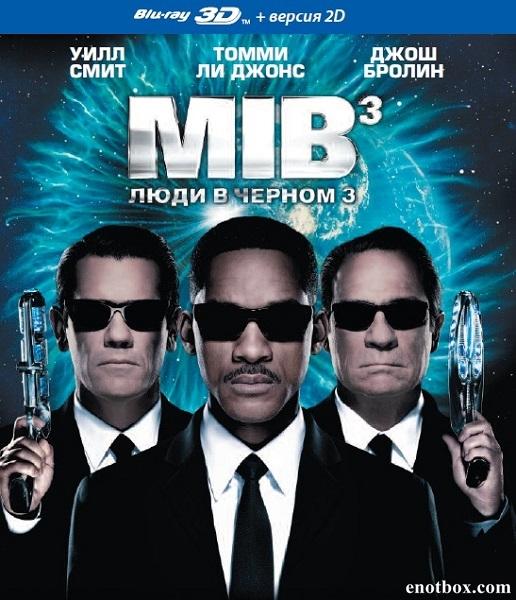 Люди в черном 3 / Men in Black III (2012/BDRip/HDRip/3D)