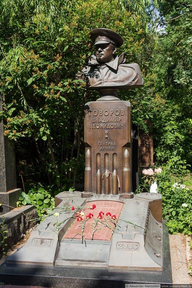 Говоров Владимир Леонидович. Могила на Новодевичьем кладбище