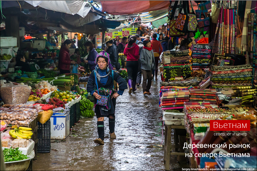 Рынок в Са Па