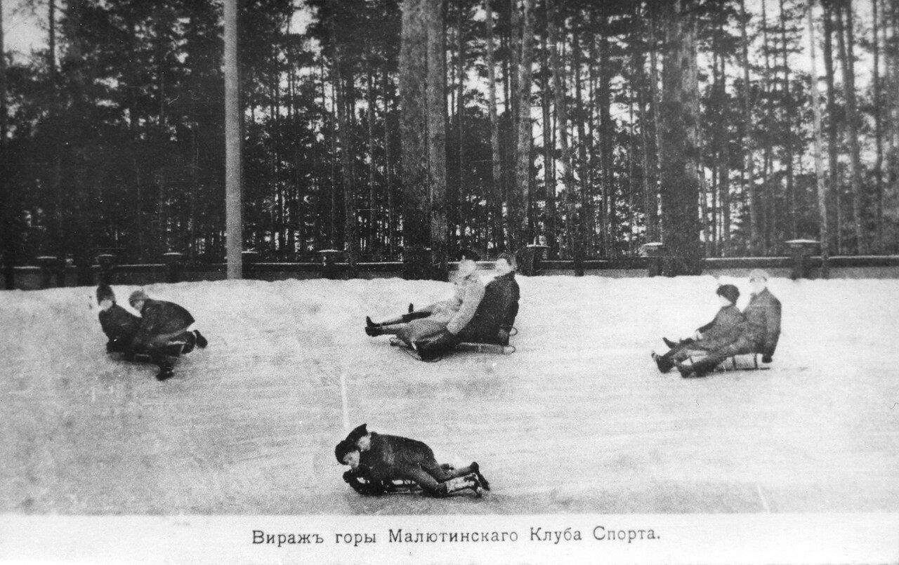 Вираж горы Малютинского Клуба Спорта