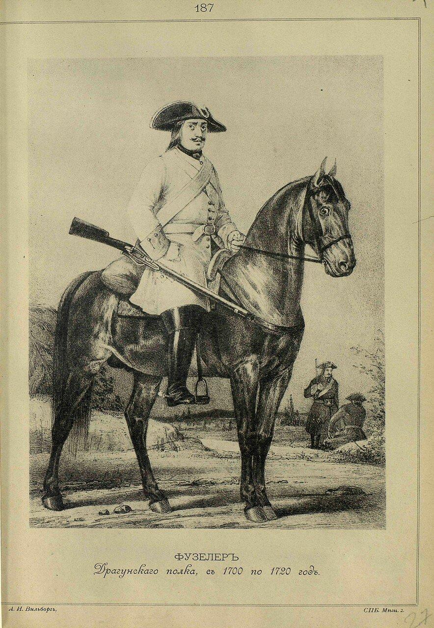 187. ФУЗЕЛЕР Драгунского полка, с 1700 по 1720 год