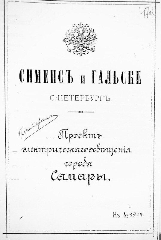 Проект электрического освещения Самары, 1898г.