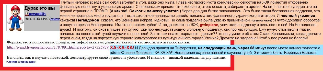 Негандонов, Попечители, повестка, Украина, Армия, Подделка