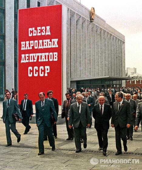 25 мая 1989 года в Москве открылся 1-й Съезд народных депутатов СССР2.jpg