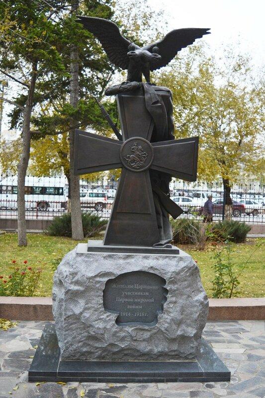 Памятник жителям Царицына - участникам Первой мировой войны