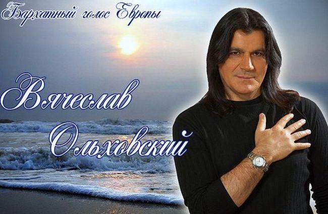 45 Вячеслав Ольховский.jpg