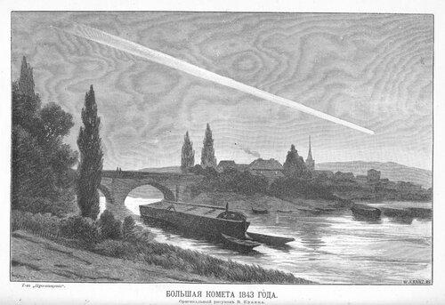 комета 3.jpg