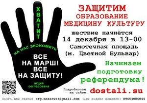 14 декабря МИТИНГ В ЗАЩИТУ ОБРАЗОВАНИЯ И МЕДИЦИНЫ